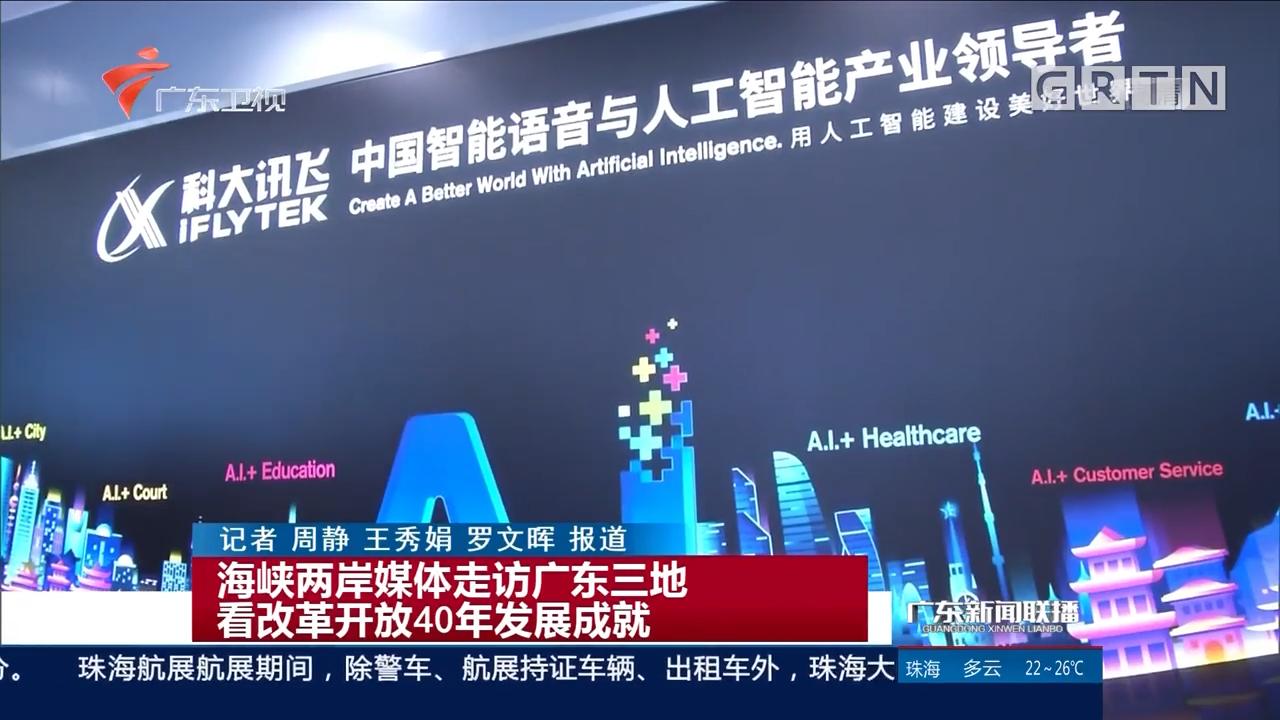 海峡两岸媒体走访广东三地 看改革开放40年发展成就