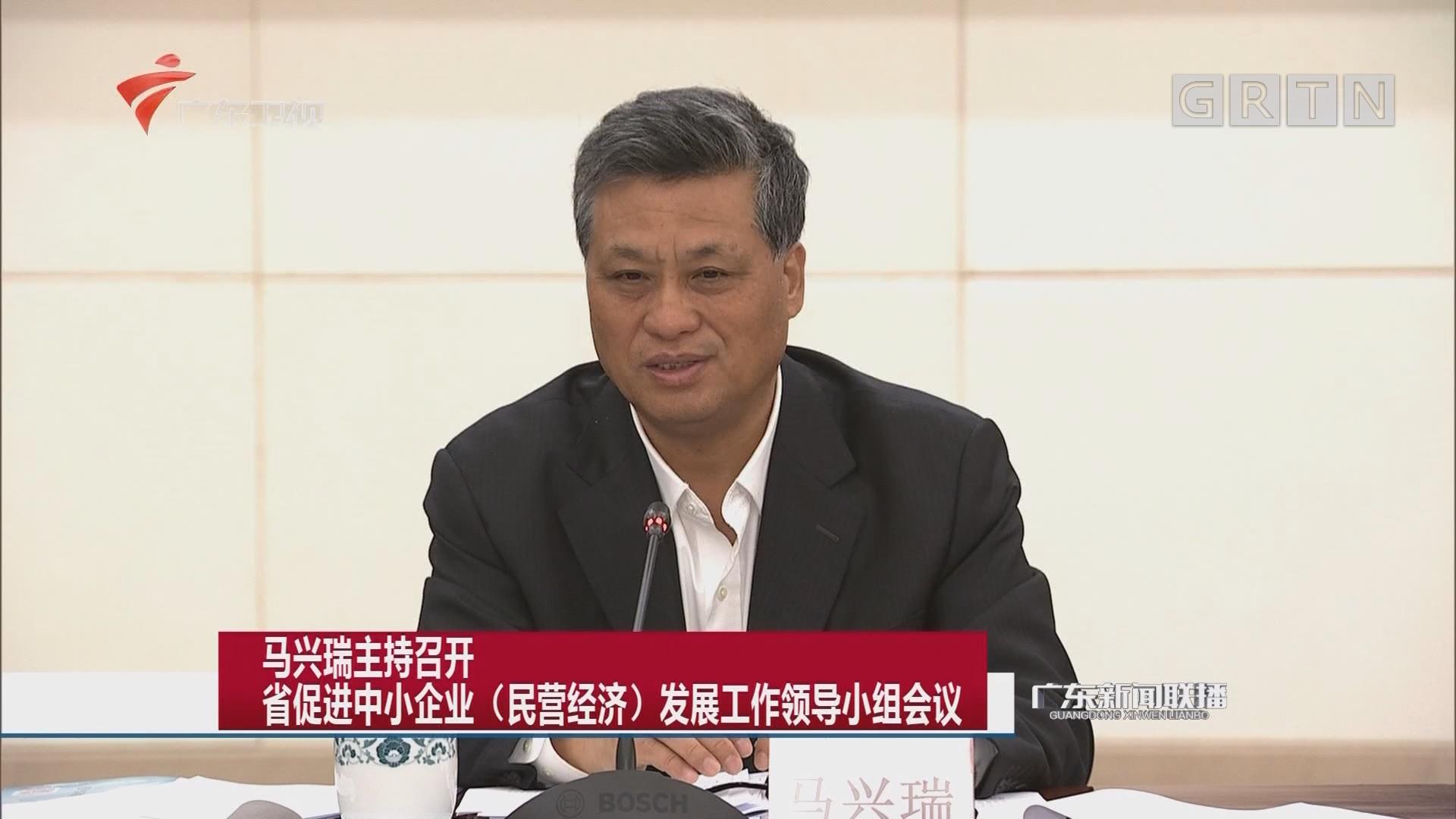 马兴瑞主持召开 省促进中小企业(民营经济)发展工作领导小组会议