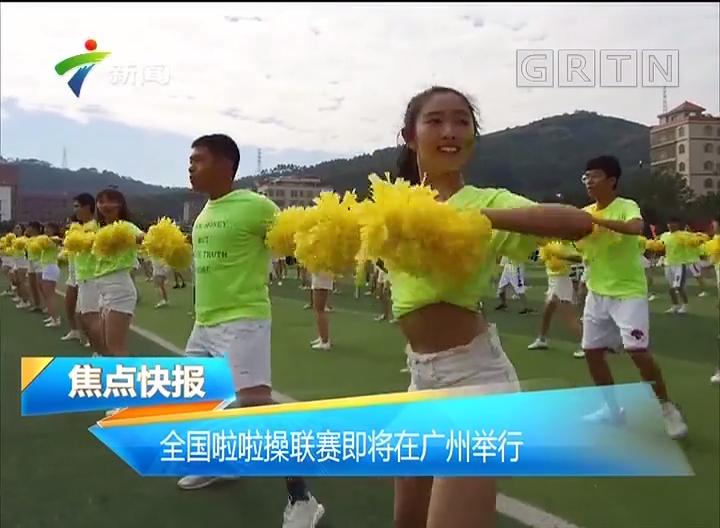 全国啦啦操联赛即将在广州举行