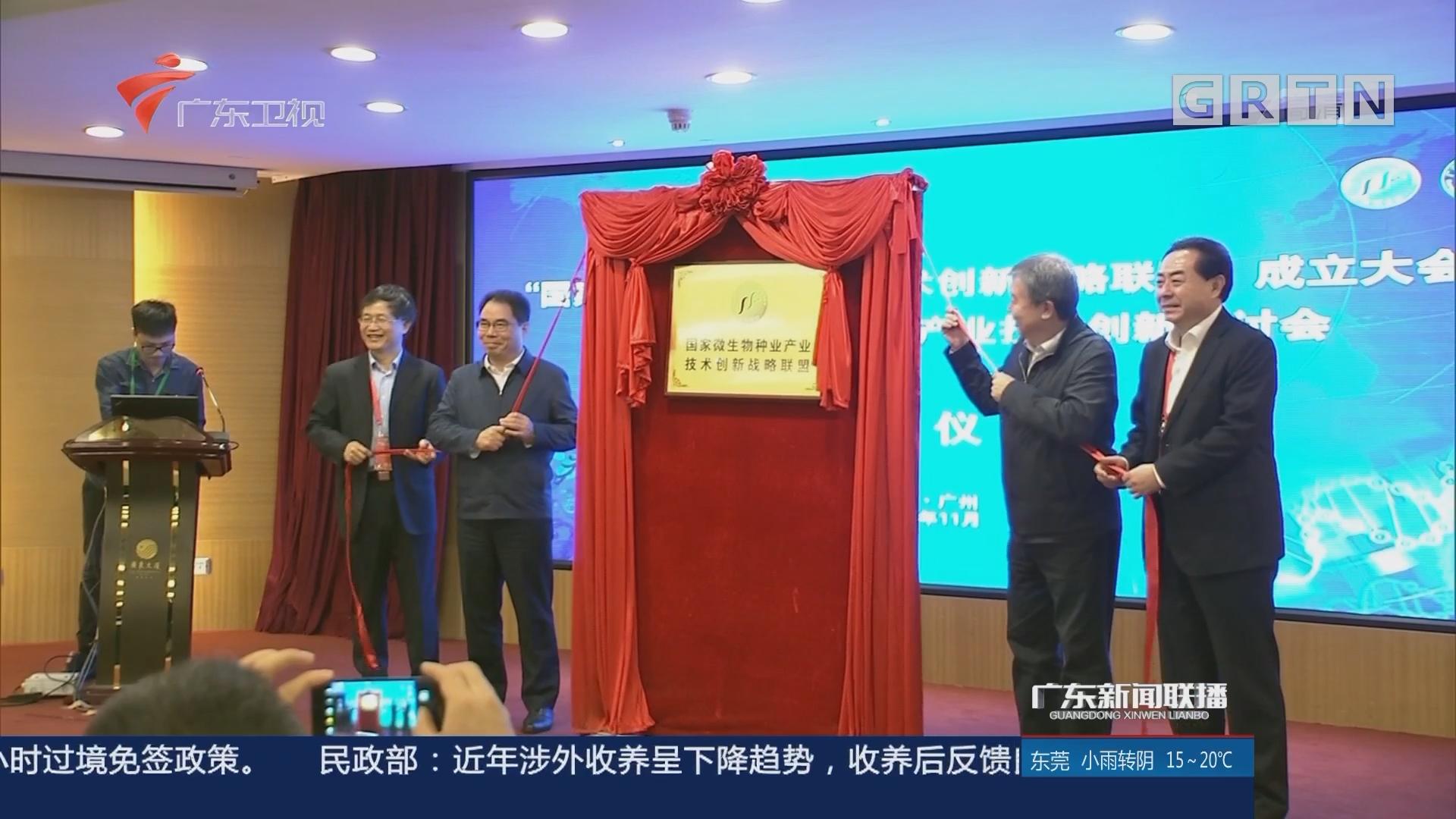 国家微生物种业产业技术创新战略联盟成立大会在广州召开