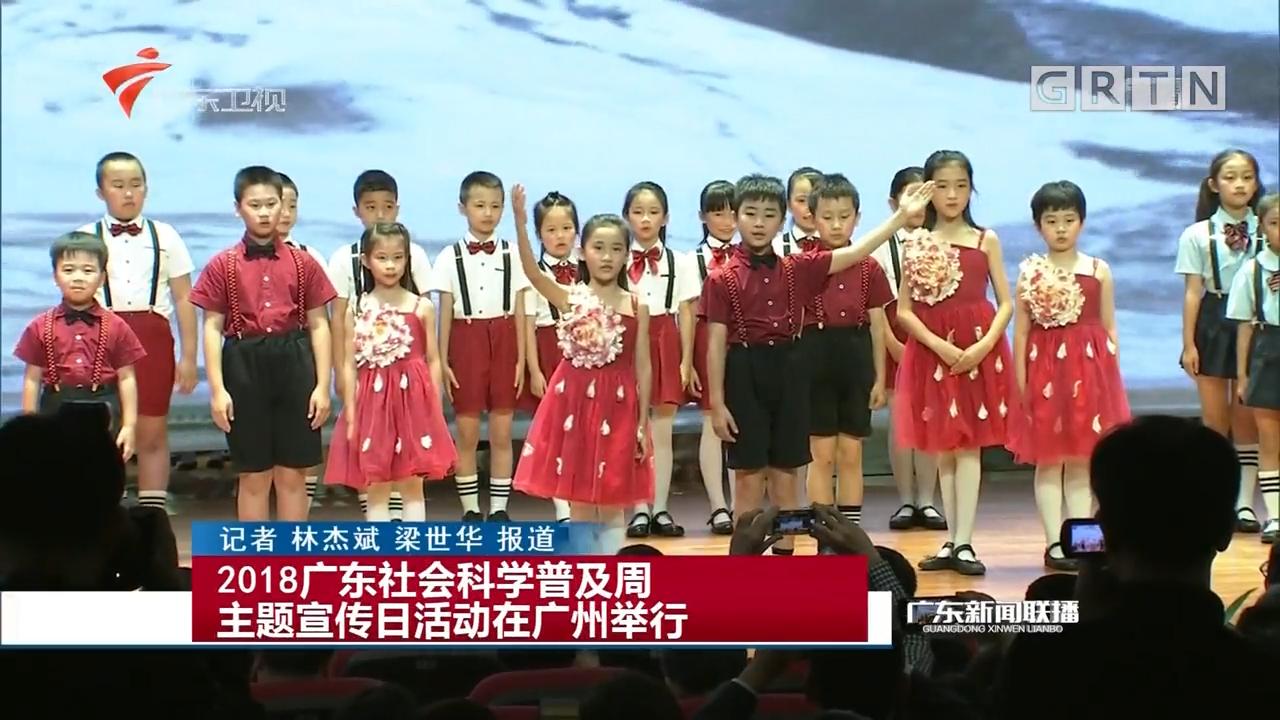 2018广东社会科学普及周主题宣传日活动在广州举行