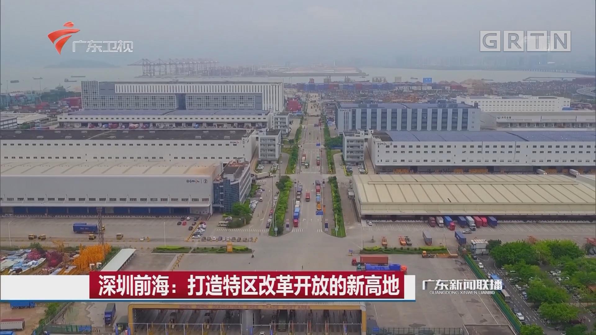 深圳前海:打造特区改革开放的新高地