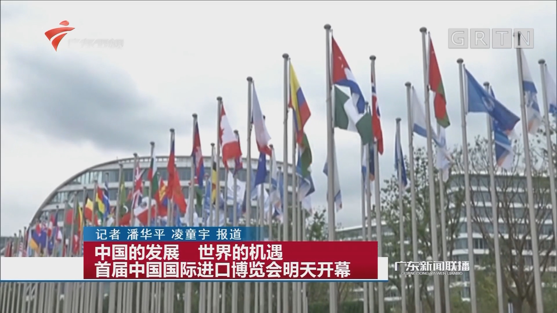 中国的发展 世界的机遇 首届中国国际进口博览会明天开幕