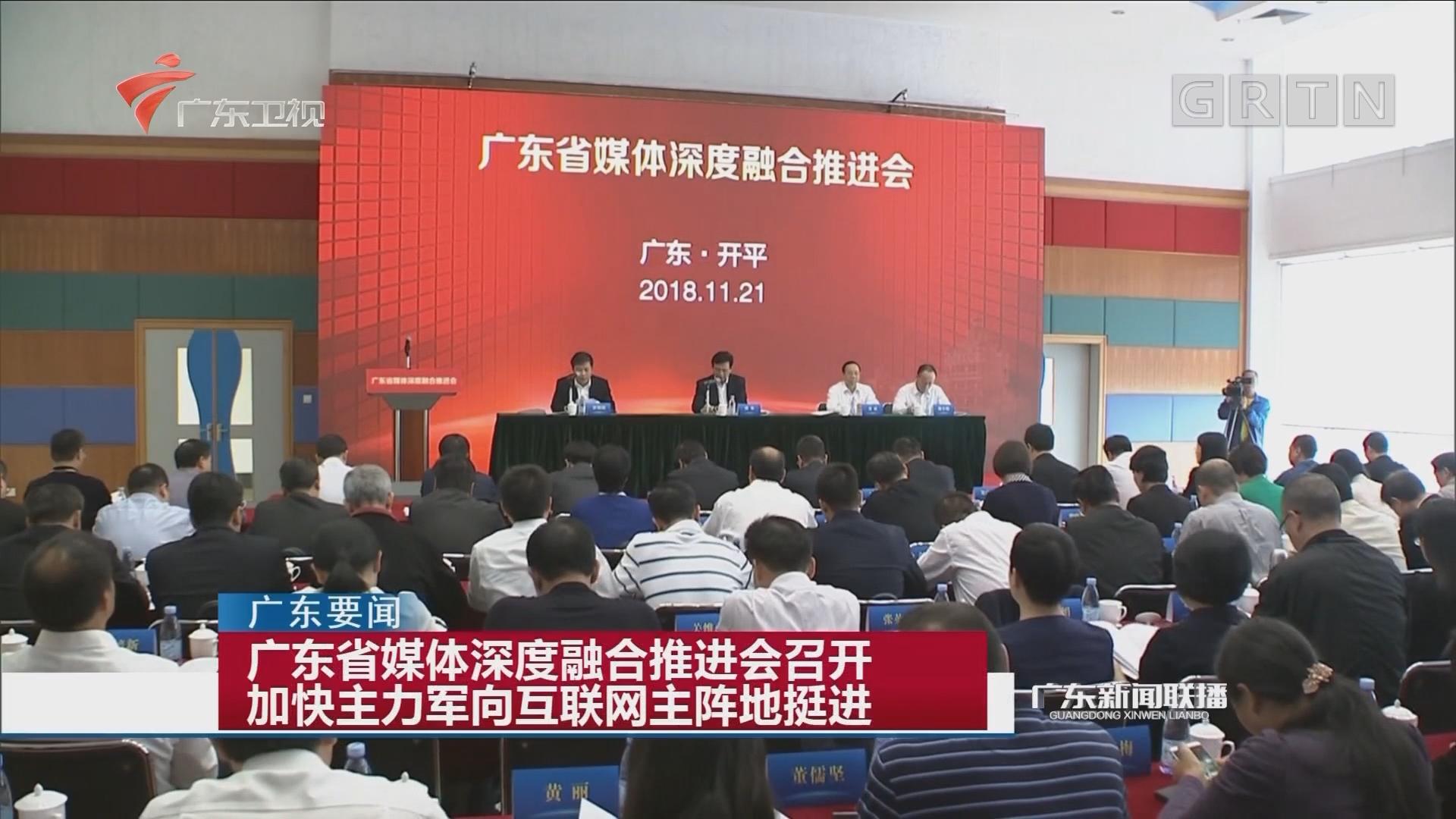 广东省媒体深度融合推进会召开 加快主力军向互联网主阵地挺进