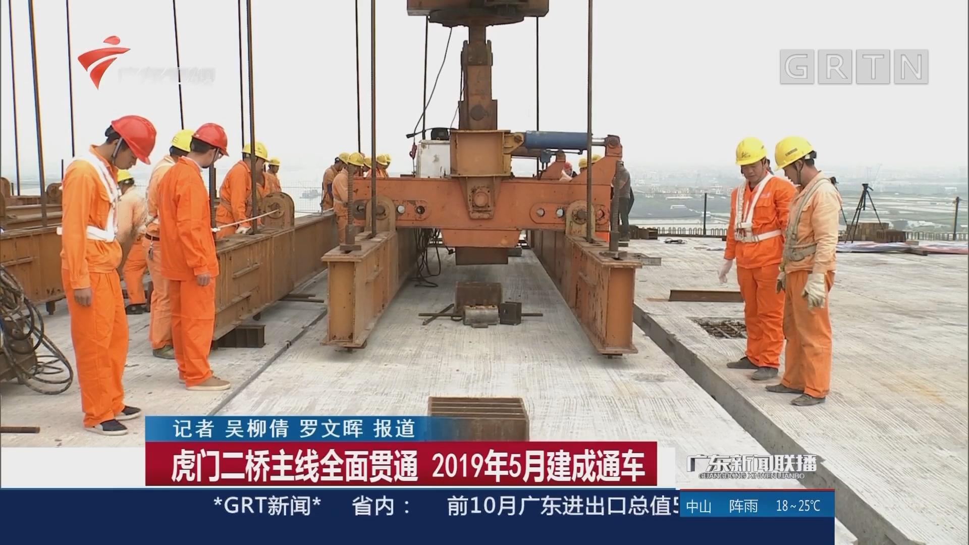 虎门二桥主线全面贯通 2019年5月建成通车