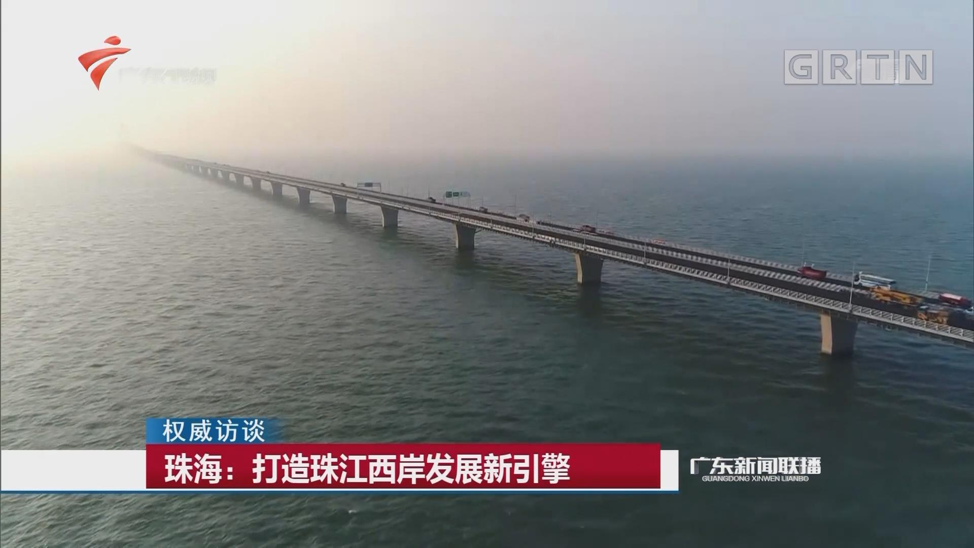 珠海:打造珠江西岸发展新引擎