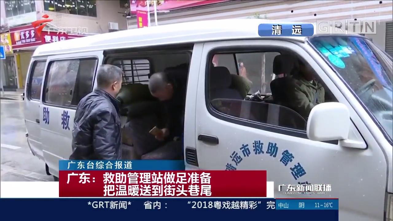 广东:救助管理站做足准备 把温暖送到街头巷尾