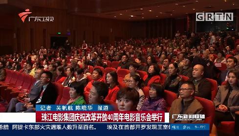 珠江电影集团庆祝改革开放40周年电影音乐会举行