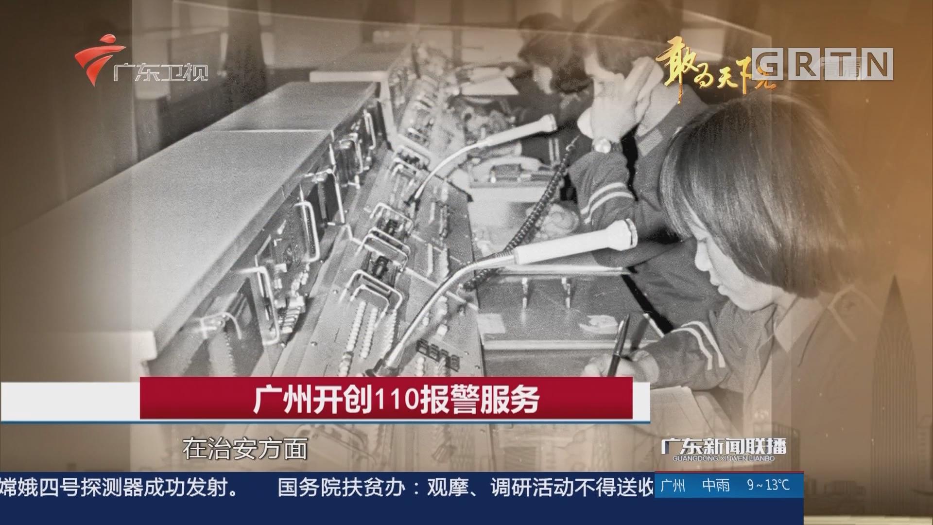 广州开创110报警服务