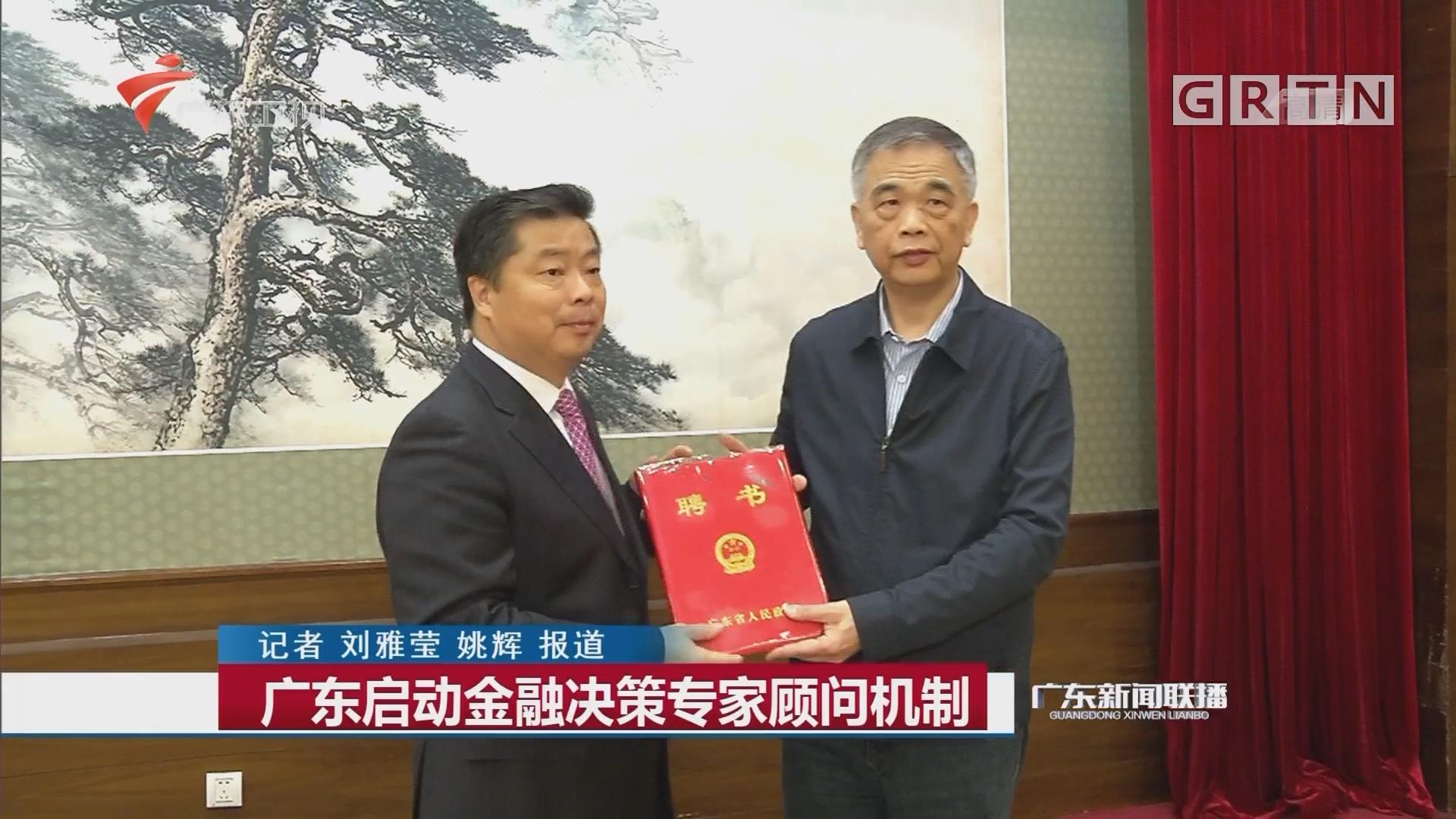 广东启动金融决策专家顾问机制