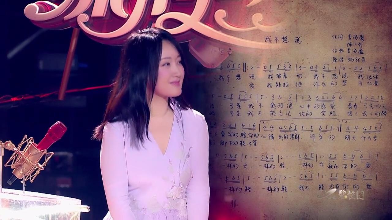 杨钰莹再唱《外来妹》主题曲《我不想说》