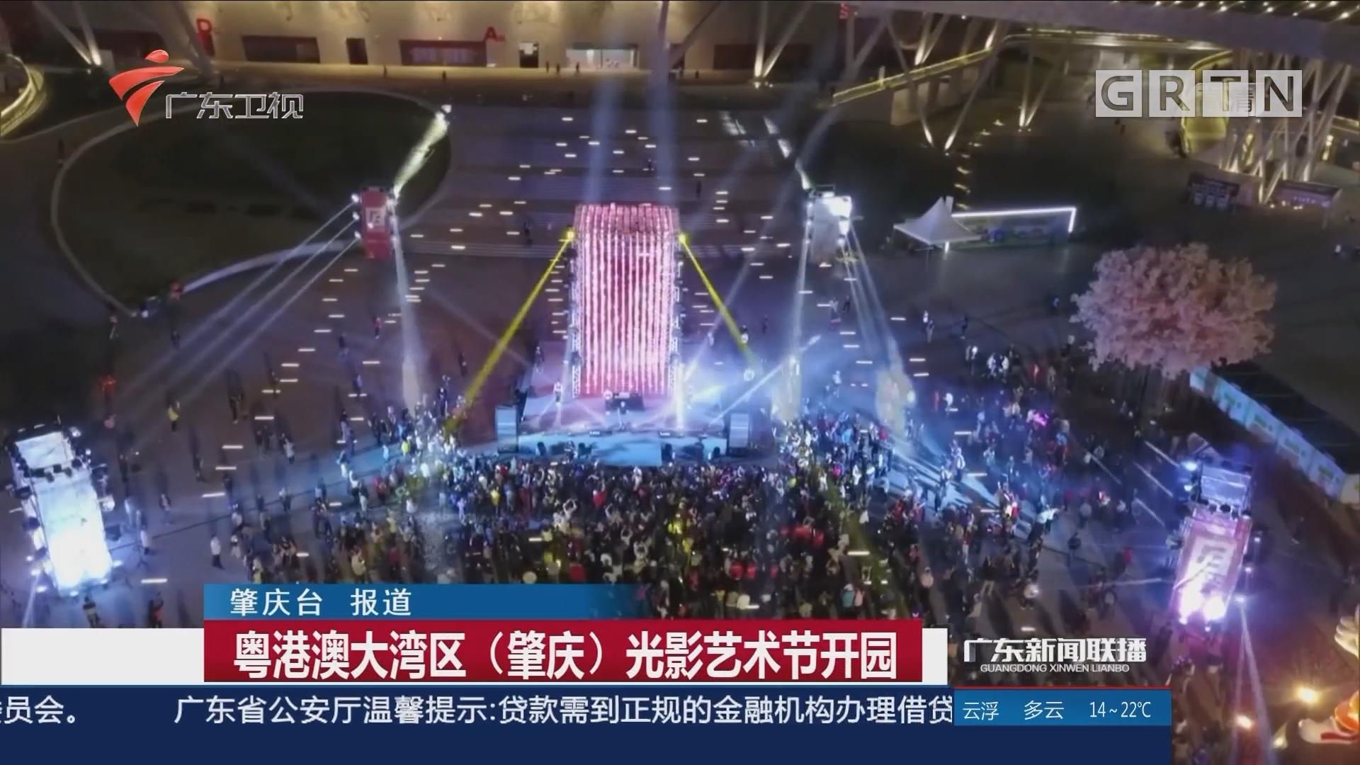 粤港澳大湾区 (肇庆) 光影艺术节开园