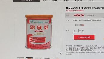 雀巢召回问题奶粉:可致恶心呕吐头痛 国内市场不受影响