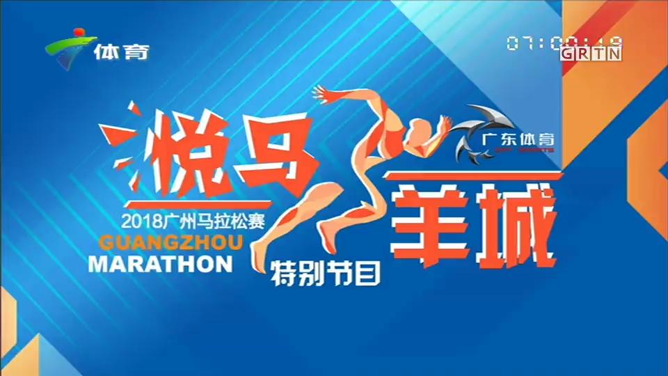 直播 悦马羊城·2018广州马拉松赛