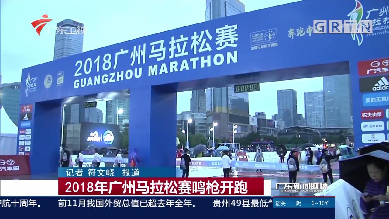 2018年广州马拉松赛鸣枪开跑