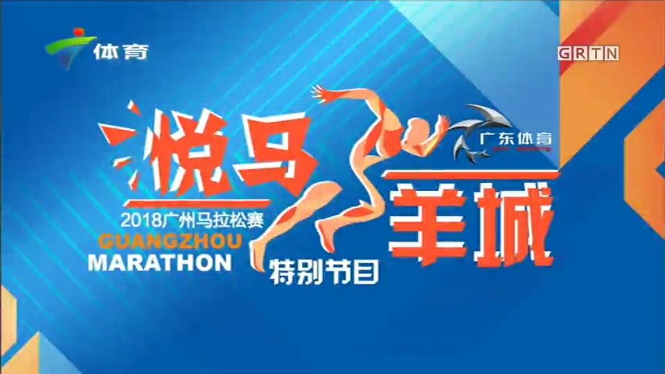 悦马羊城·2018广州马拉松赛 特别节目