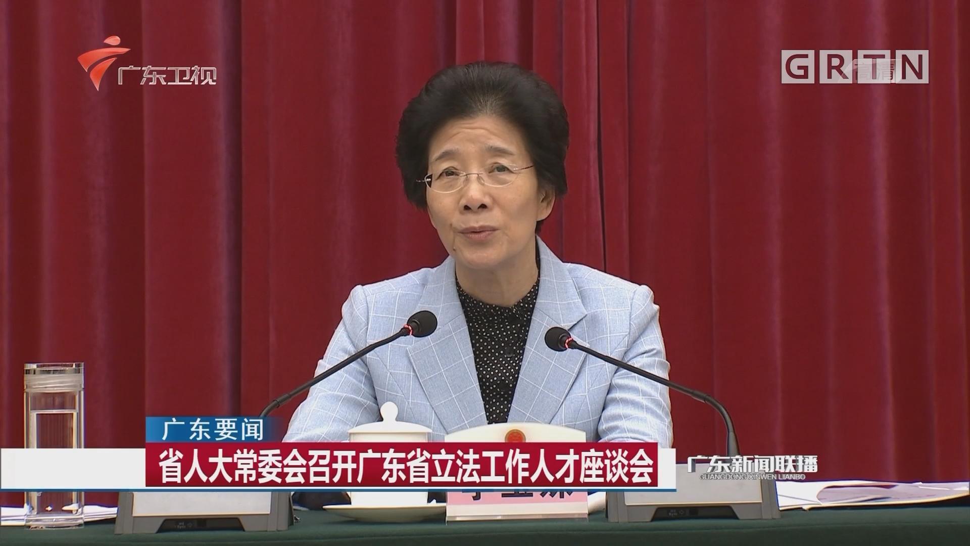 省人大常委会召开广东省立法工作人才座谈会