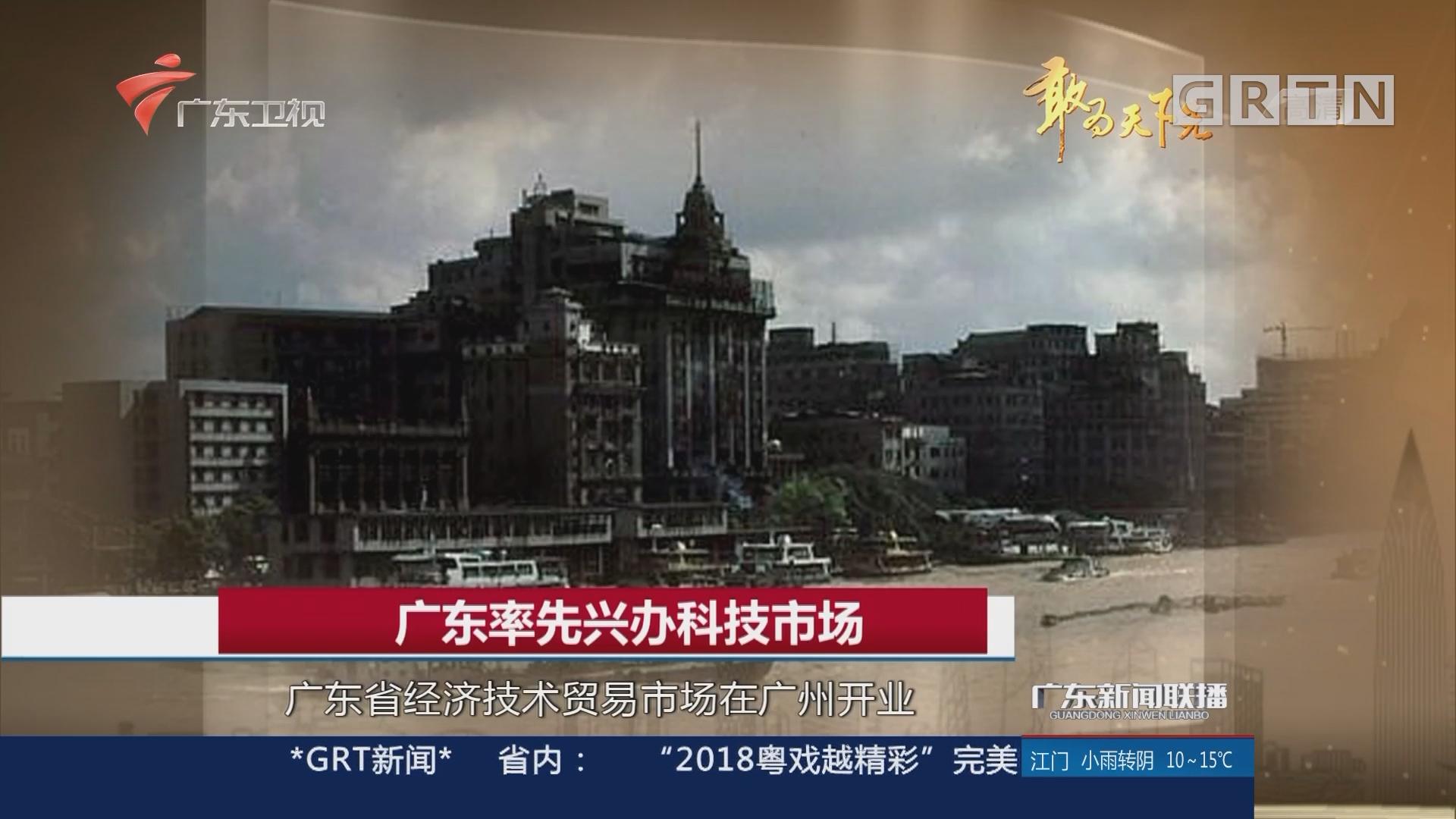 广东率先兴办科技市场