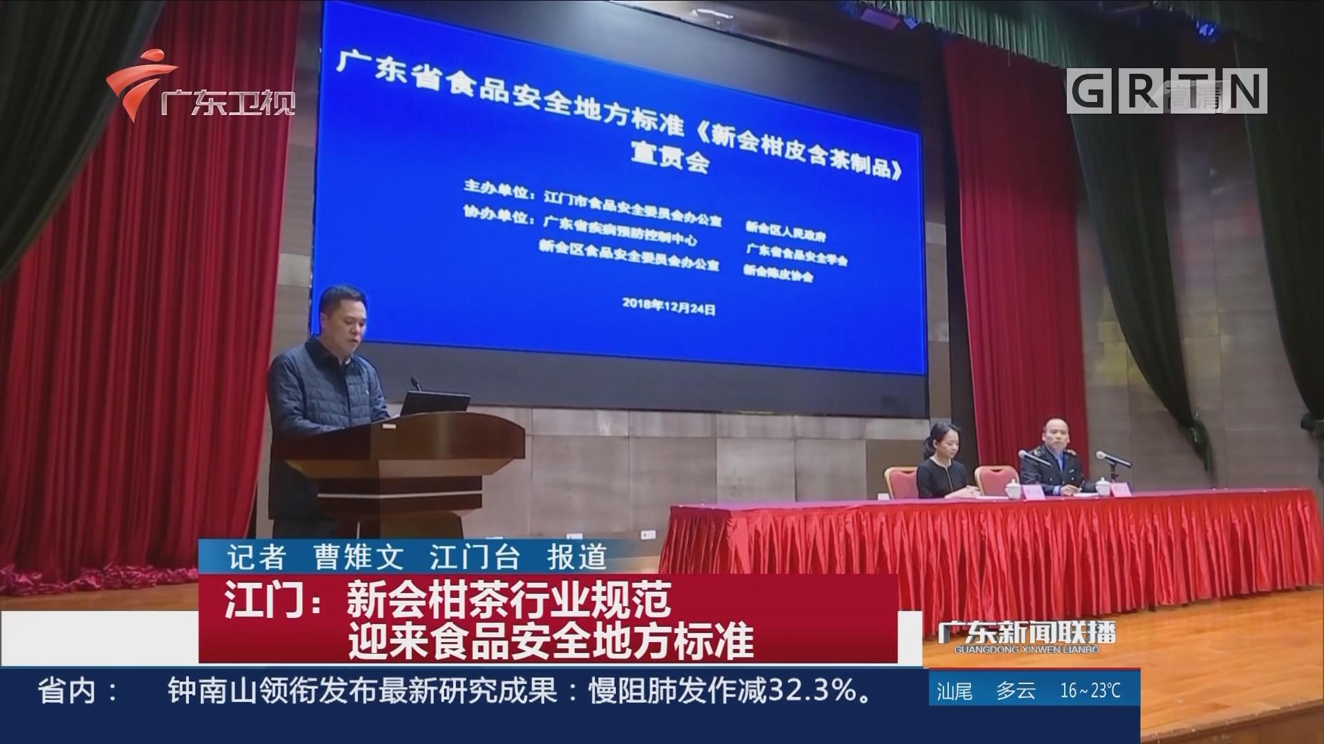 江门:新会柑茶行业规范 迎来食品安全地方标准