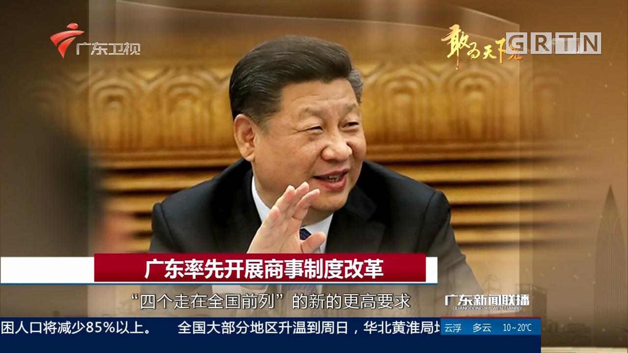 广东率先开展商事制度改革