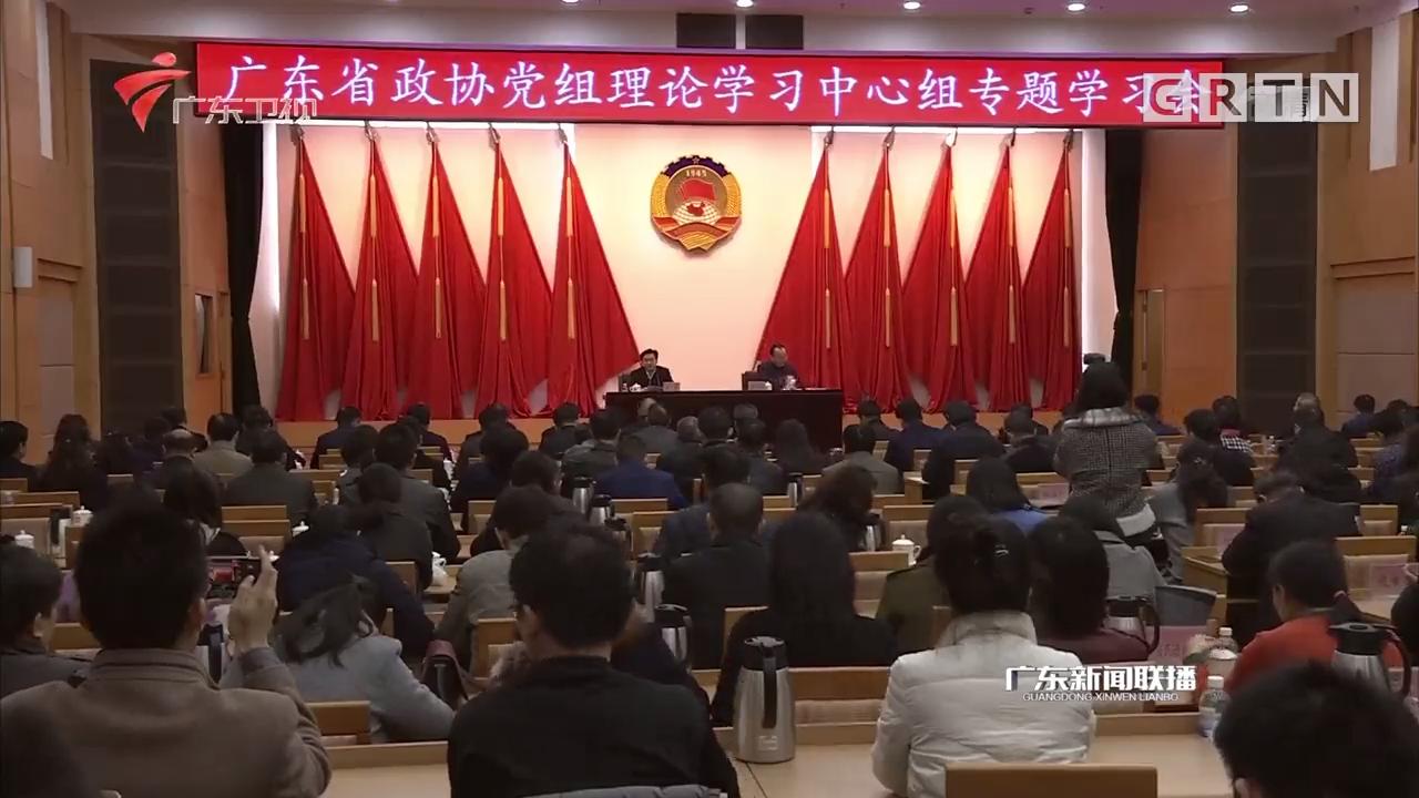 省政协党组理论学习中心组召开专题学习会