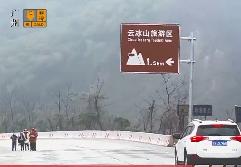 寒潮来袭 粤北高速进入备战状态