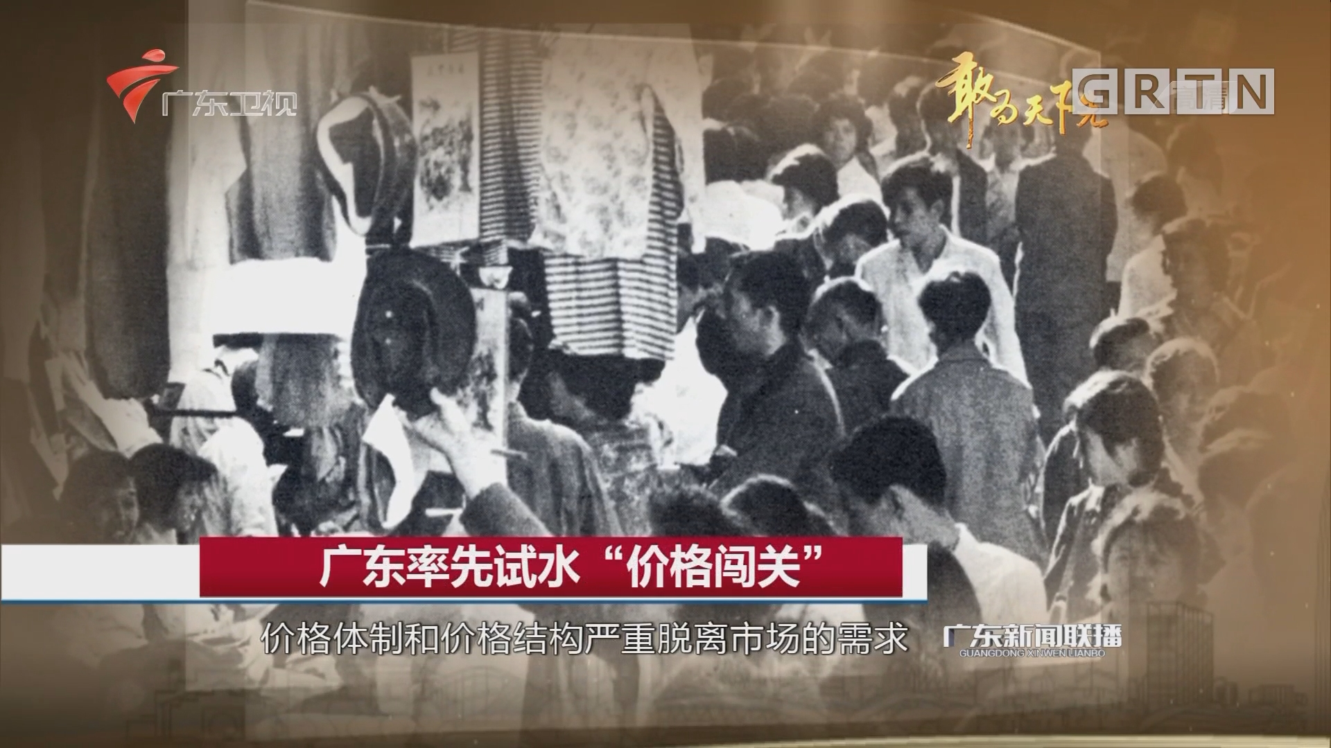"""广东率先试水 """"价格闯关"""""""