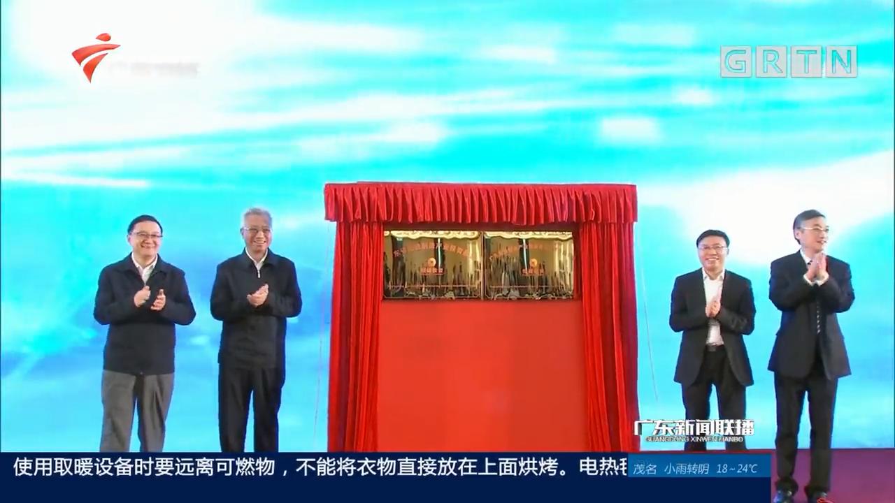 2018广东省先进制造业投资交流会在穗举行