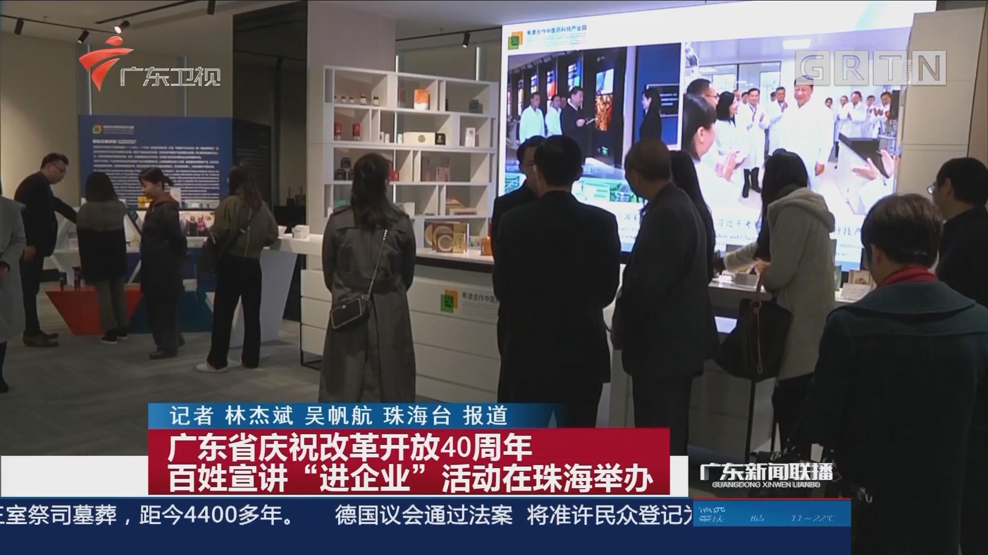 """广东省庆祝改革开放40周年 百姓宣讲""""进企业""""活动在珠海举办"""