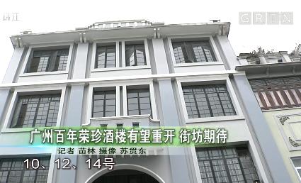 广州百年荣珍酒楼有望重开 街坊期待
