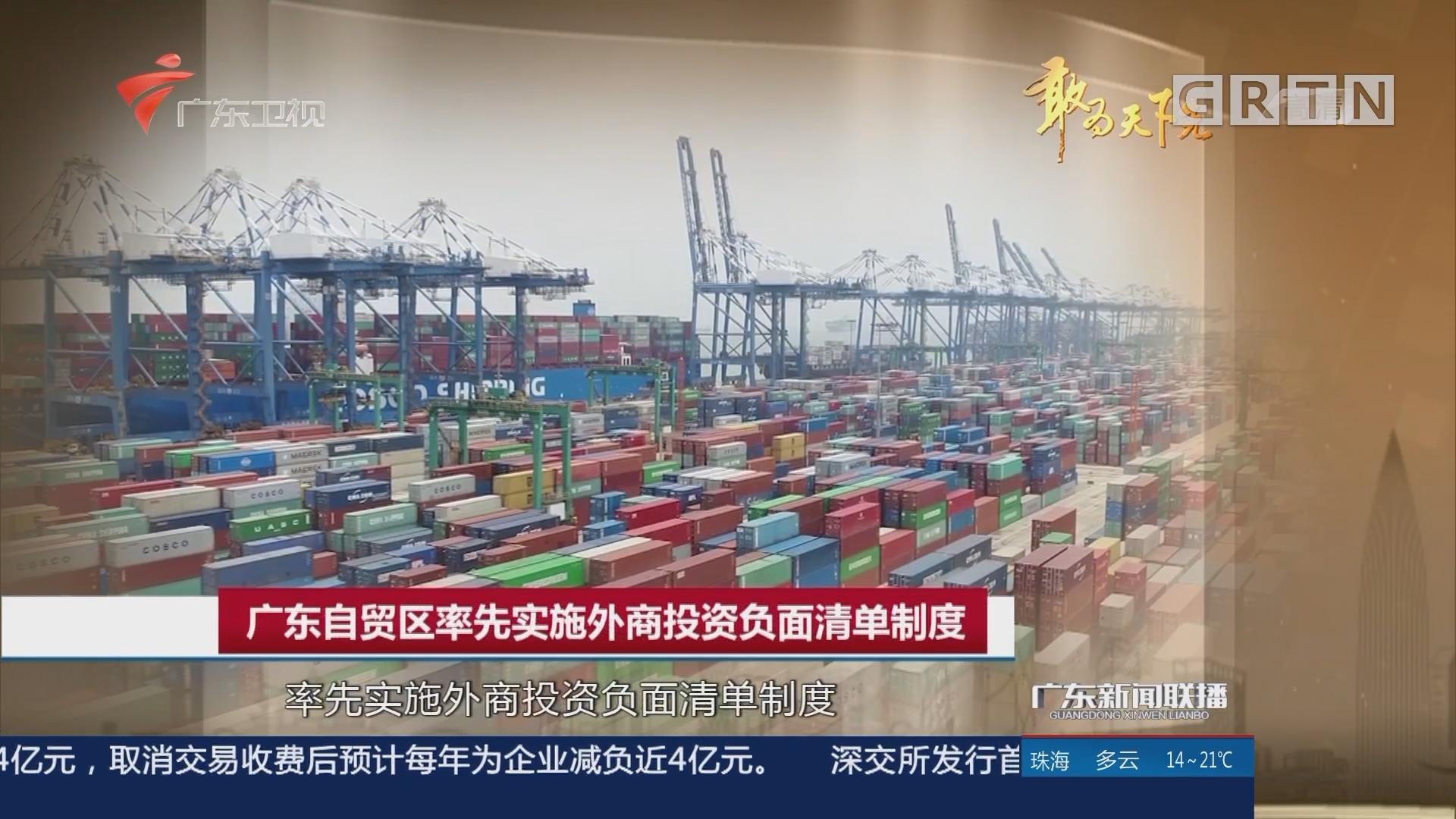 广东自贸区率先实施外商投资负面清单制度