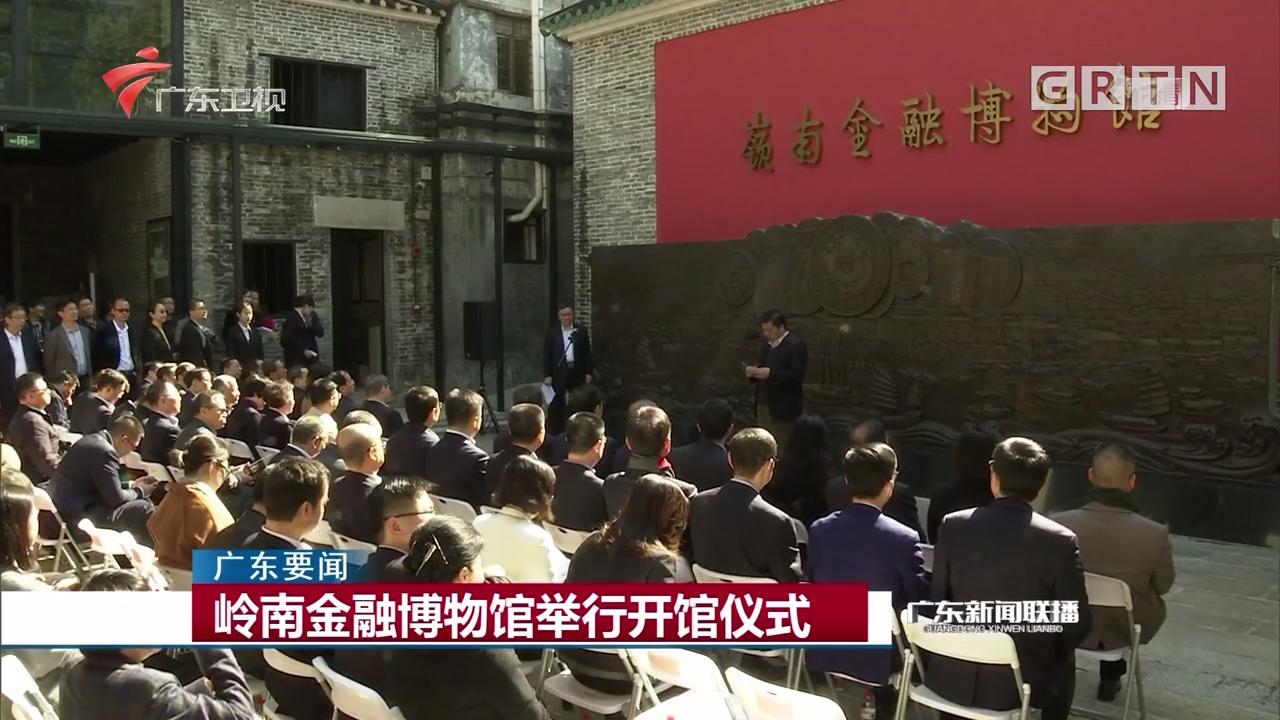 岭南金融博物馆举行开馆仪式