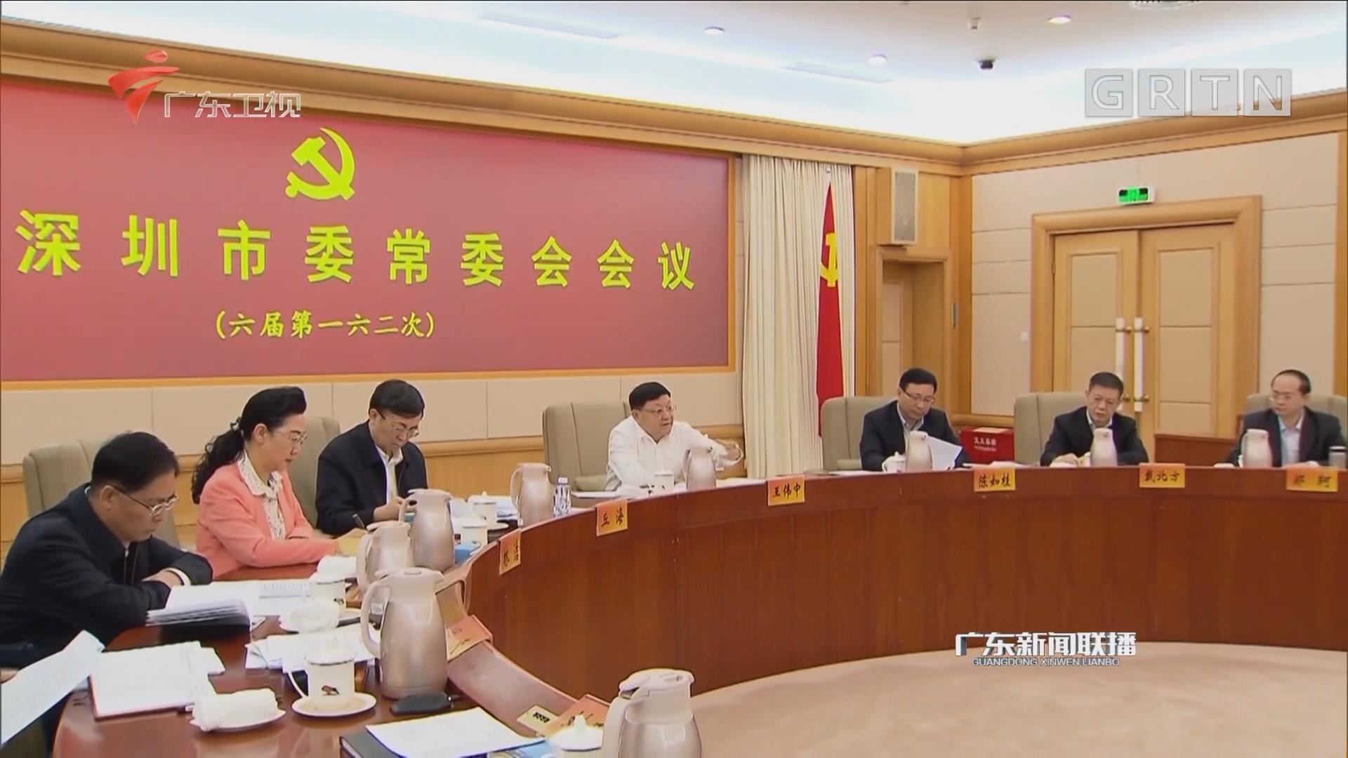认真学习贯彻习近平总书记重要讲话精神 坚定不移把新时代深圳改革开放推向前进