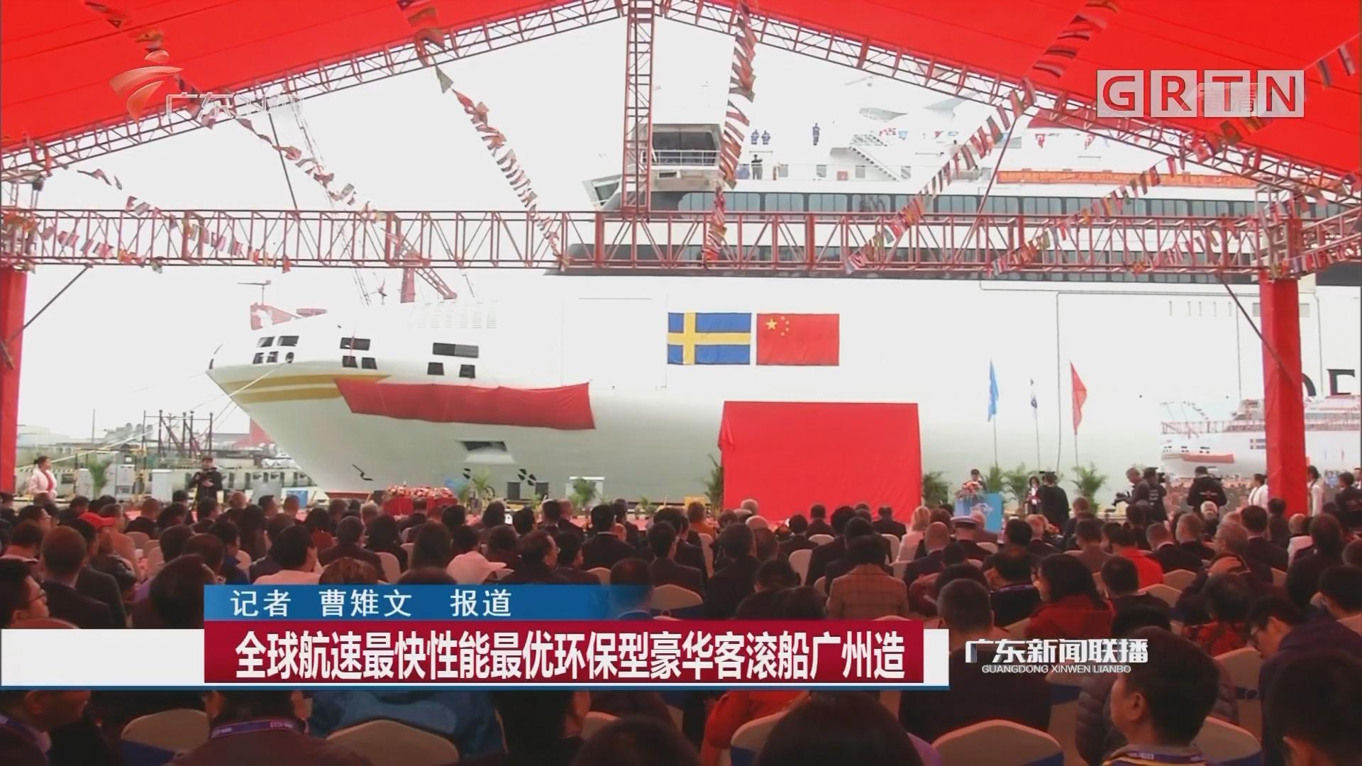全球航速最快性能最优环保型豪华客滚船广州造