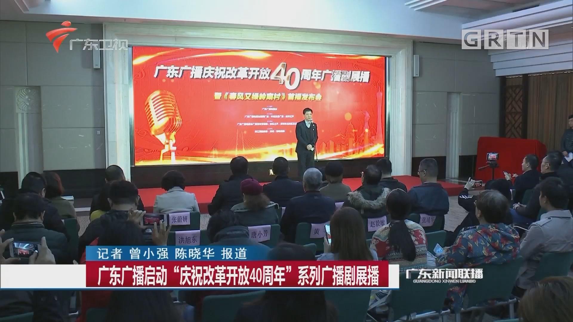 """广东广播启动""""庆祝改革开放40周年""""系列广播剧展播"""