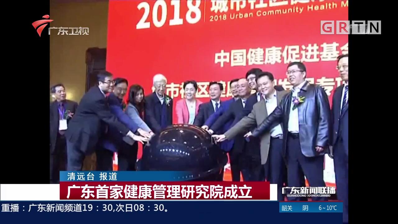 广东首家健康管理研究院成立