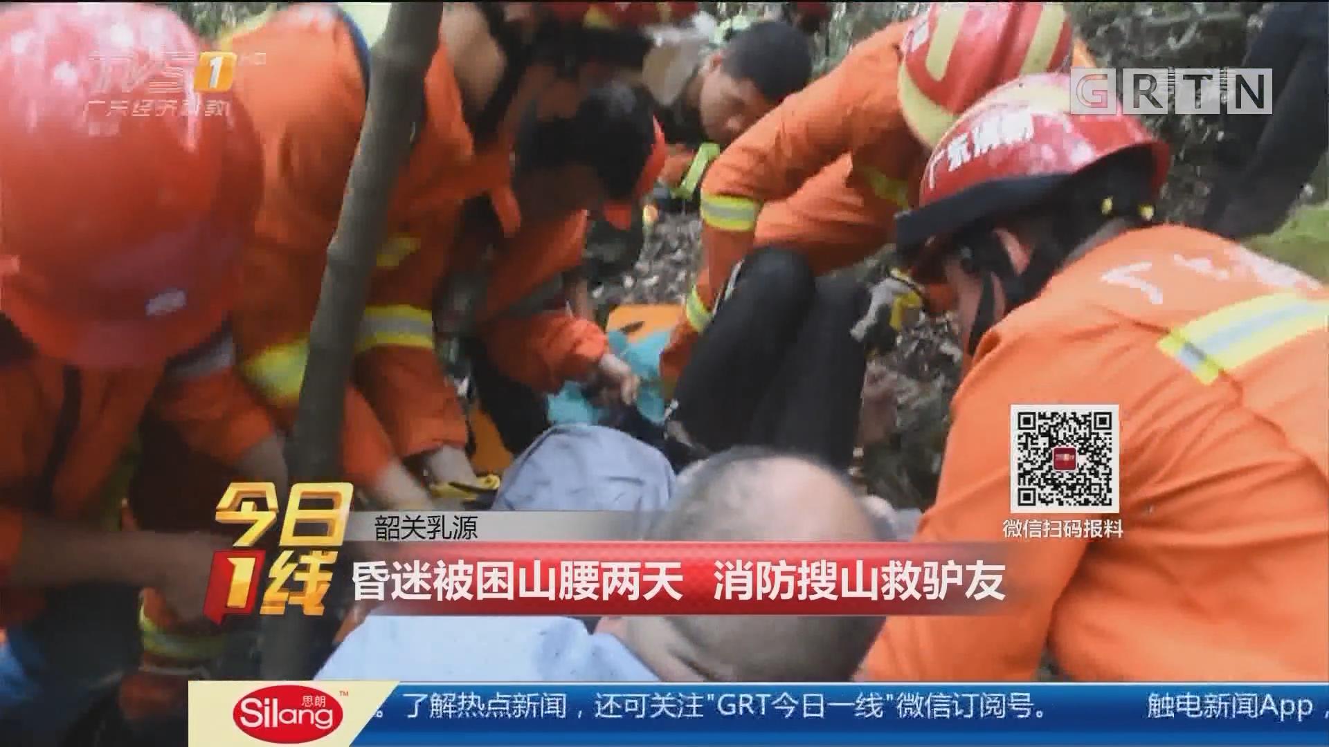 韶关乳源:昏迷被困山腰两天 消防搜山救驴友