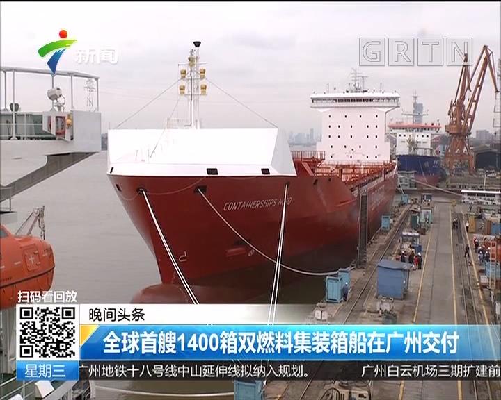 全球首艘1400箱双燃料集装箱船在广州交付