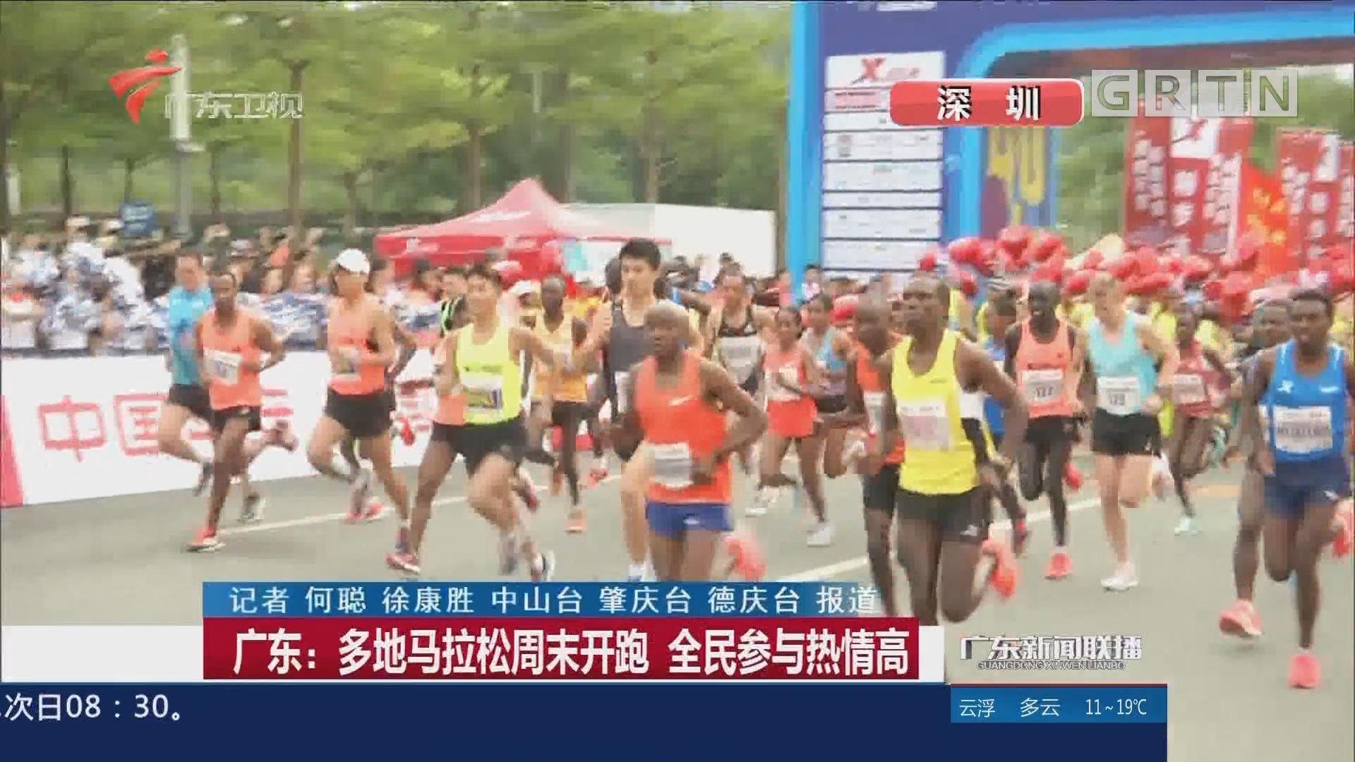 广东:多地马拉松周末开跑 全民参与热情高