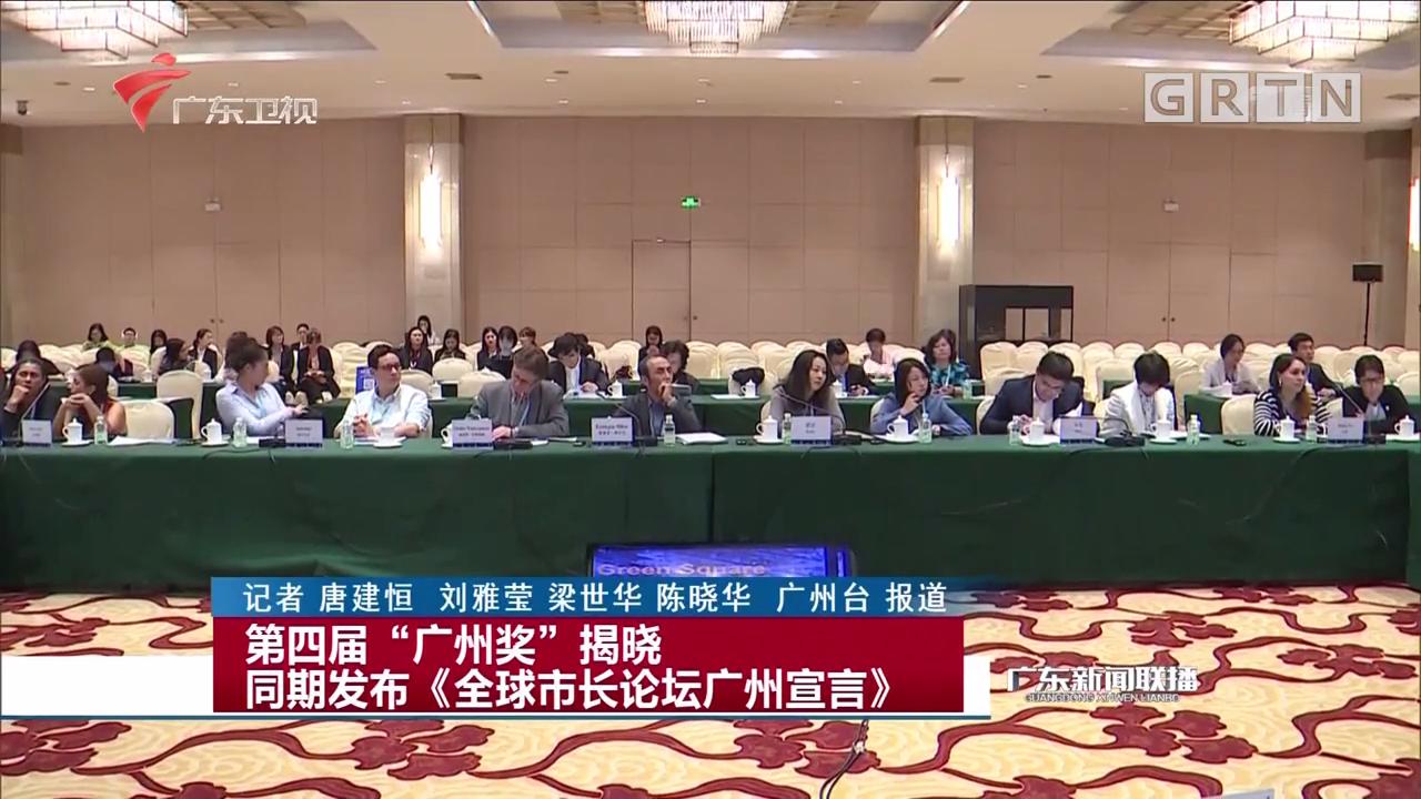"""第四届""""广州奖""""揭晓 同期发布《全球市长论坛广州宣言》"""