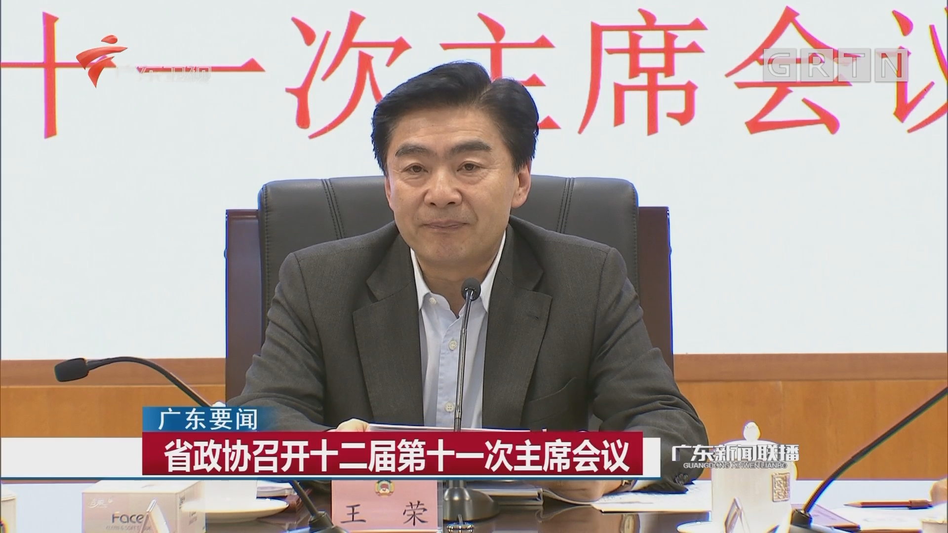 省政协召开十二届第十一次主席会议