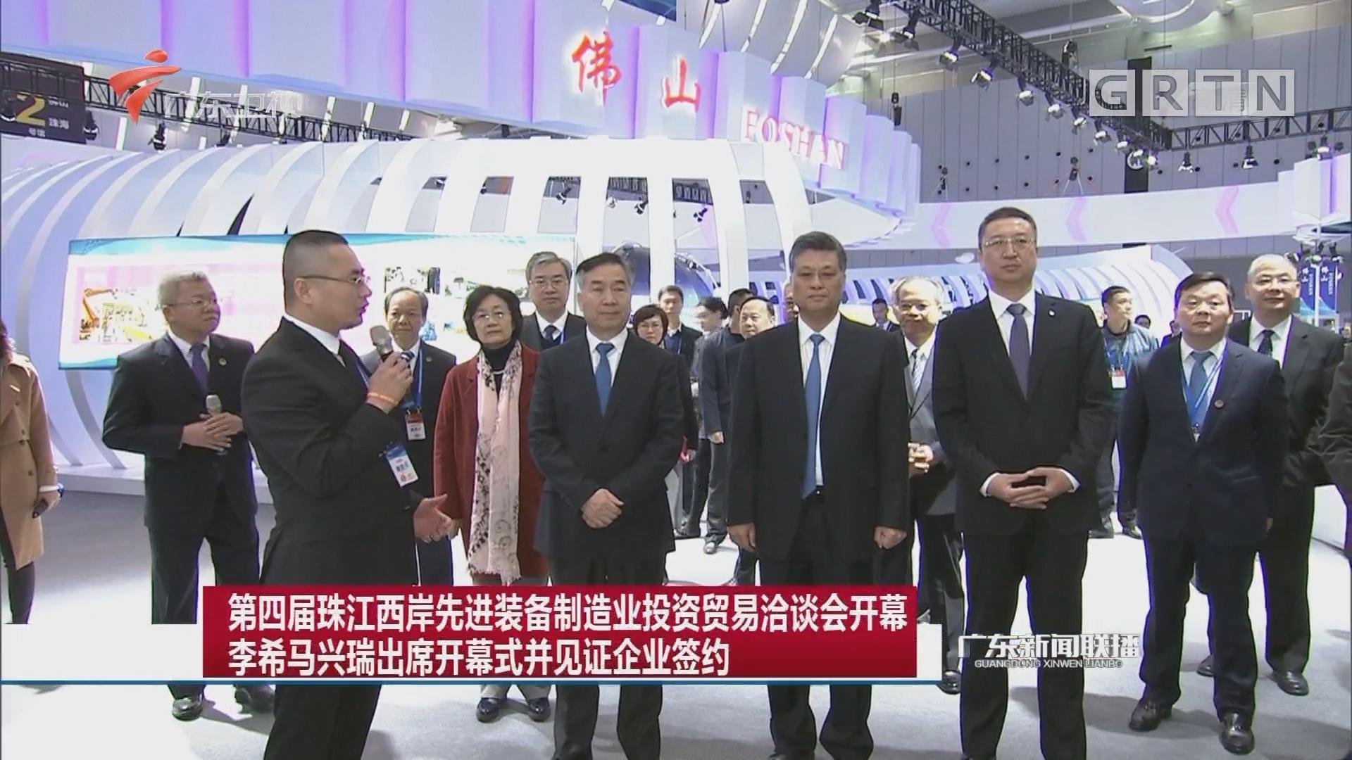 第四届珠江西岸先进装备制造业投资贸易洽谈会开幕 李希马兴瑞出席开幕式并见证企业签约