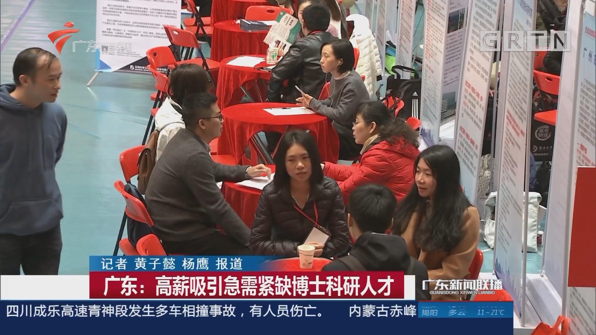 广东:高薪吸引急需紧缺博士科研人才