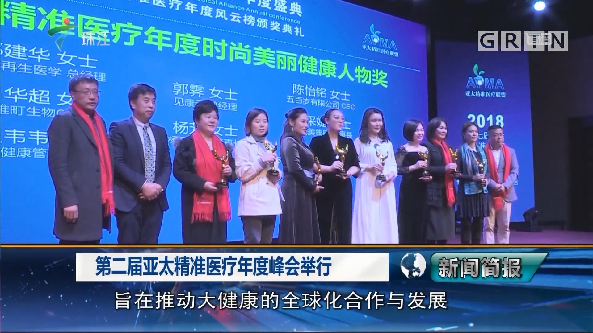 第二届亚太精准医疗年度峰会举行