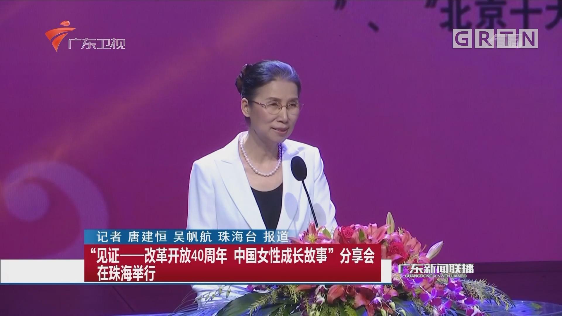 """""""见证——改革开放40周年 中国女性成长故事""""分享会在珠海举行"""