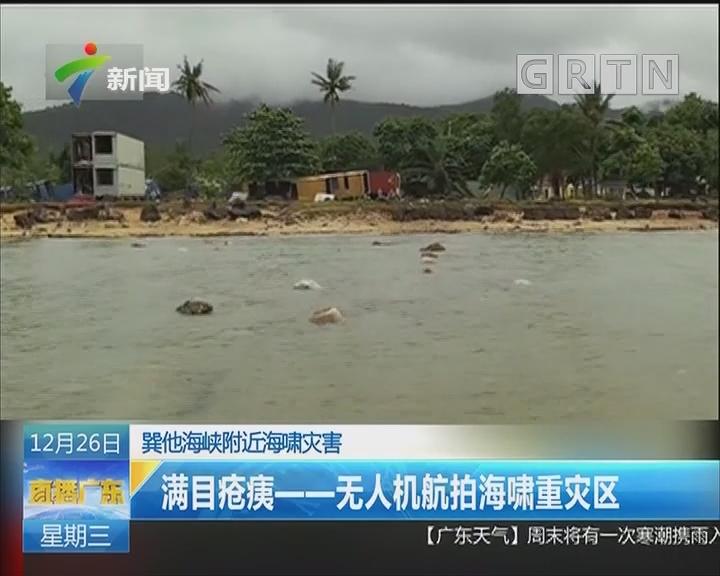巽他海峡附近海啸灾害:满目疮痍——无人机航拍海啸重灾区