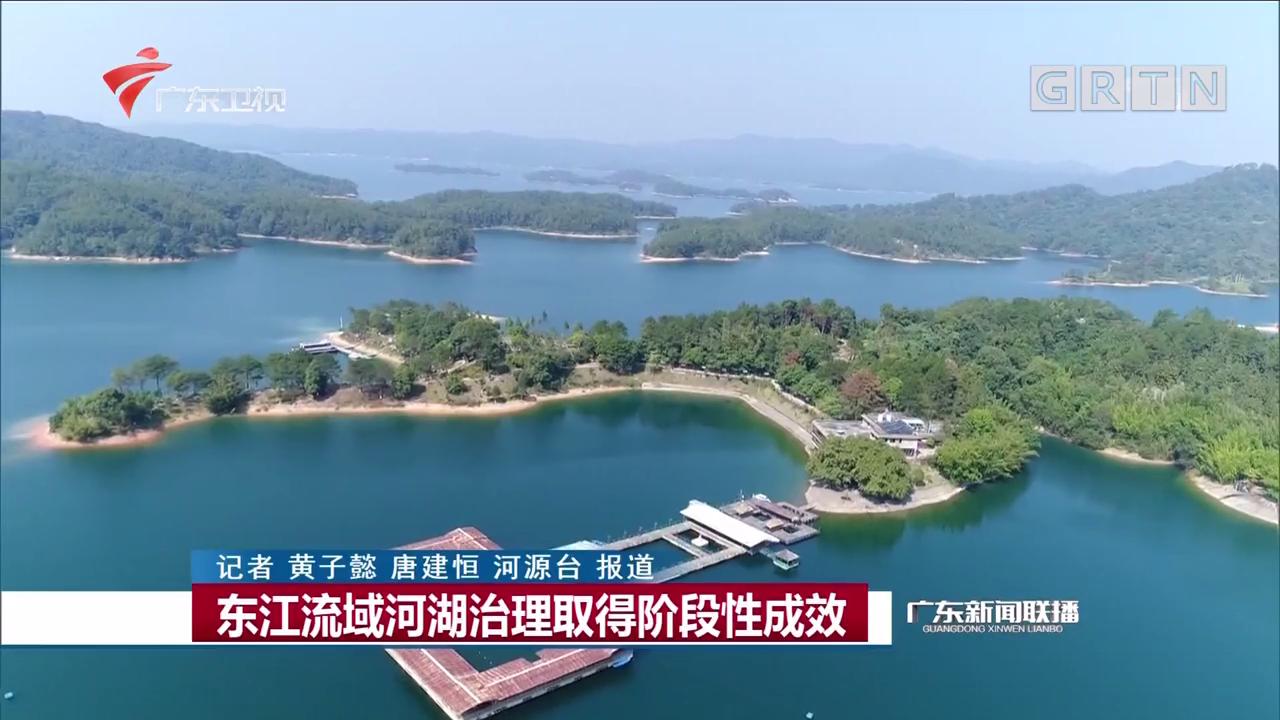 东江流域河湖治理取得阶段性成效