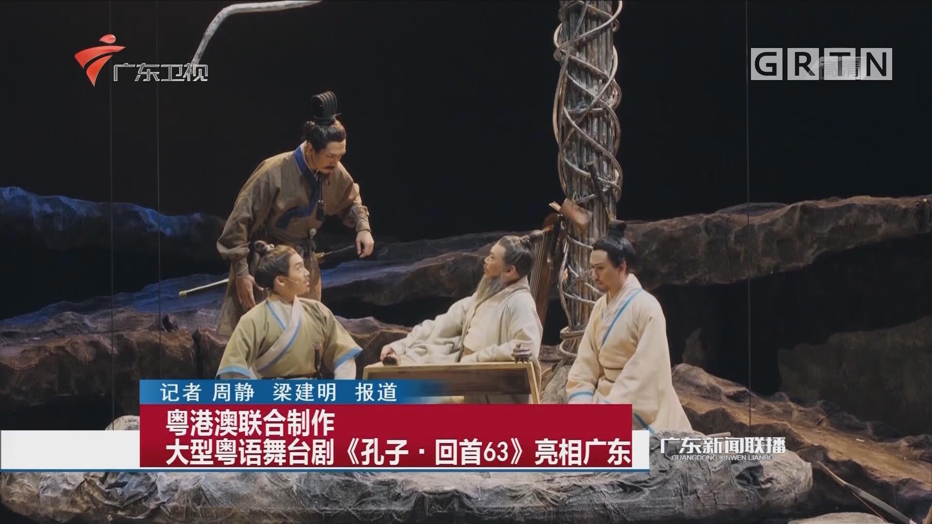 粤港澳联合制作 大型粤语舞台剧《孔子·回首63》亮相广东