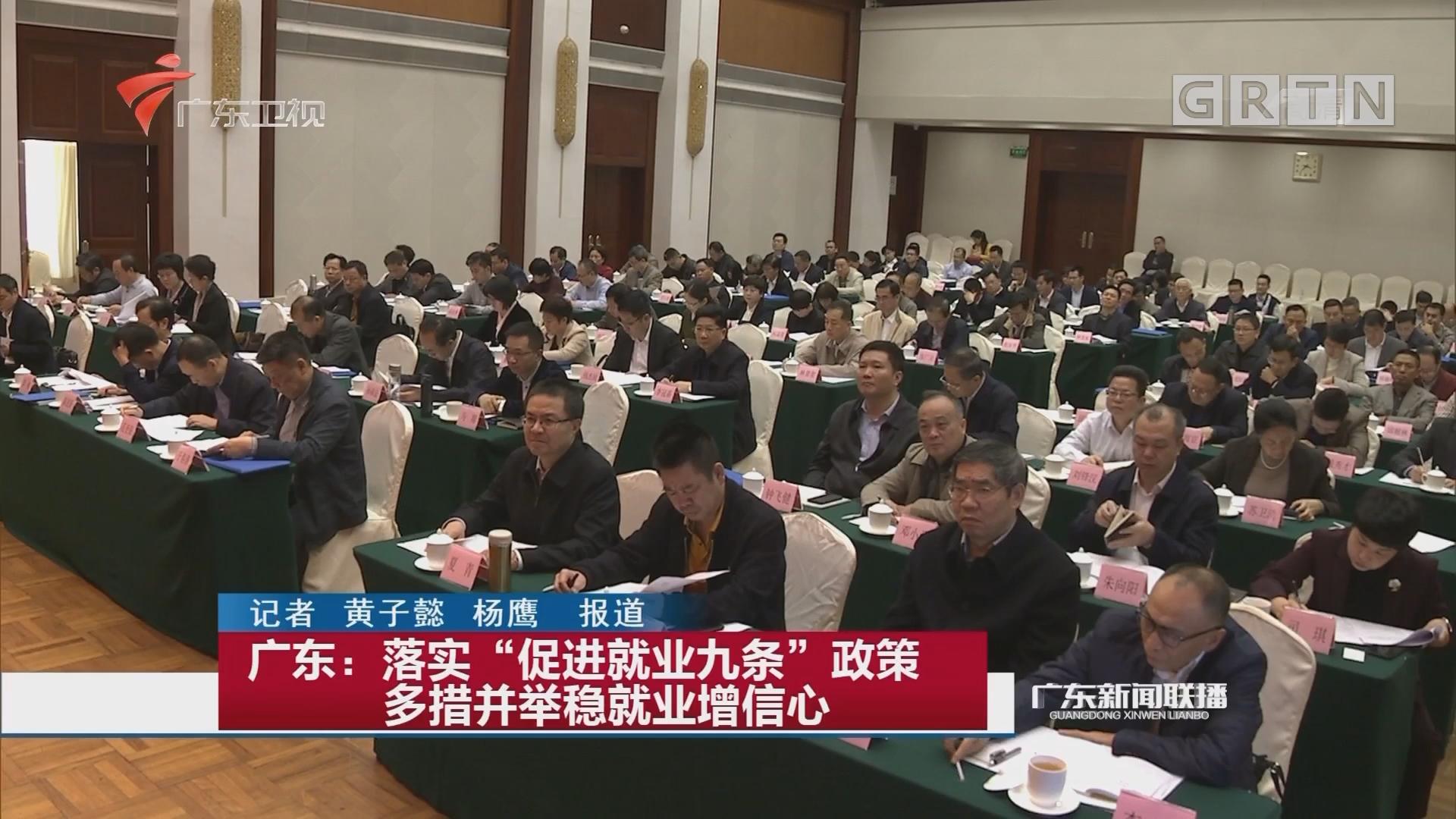 """广东:落实""""促进就业九条""""政策 多措并举稳就业增信心"""
