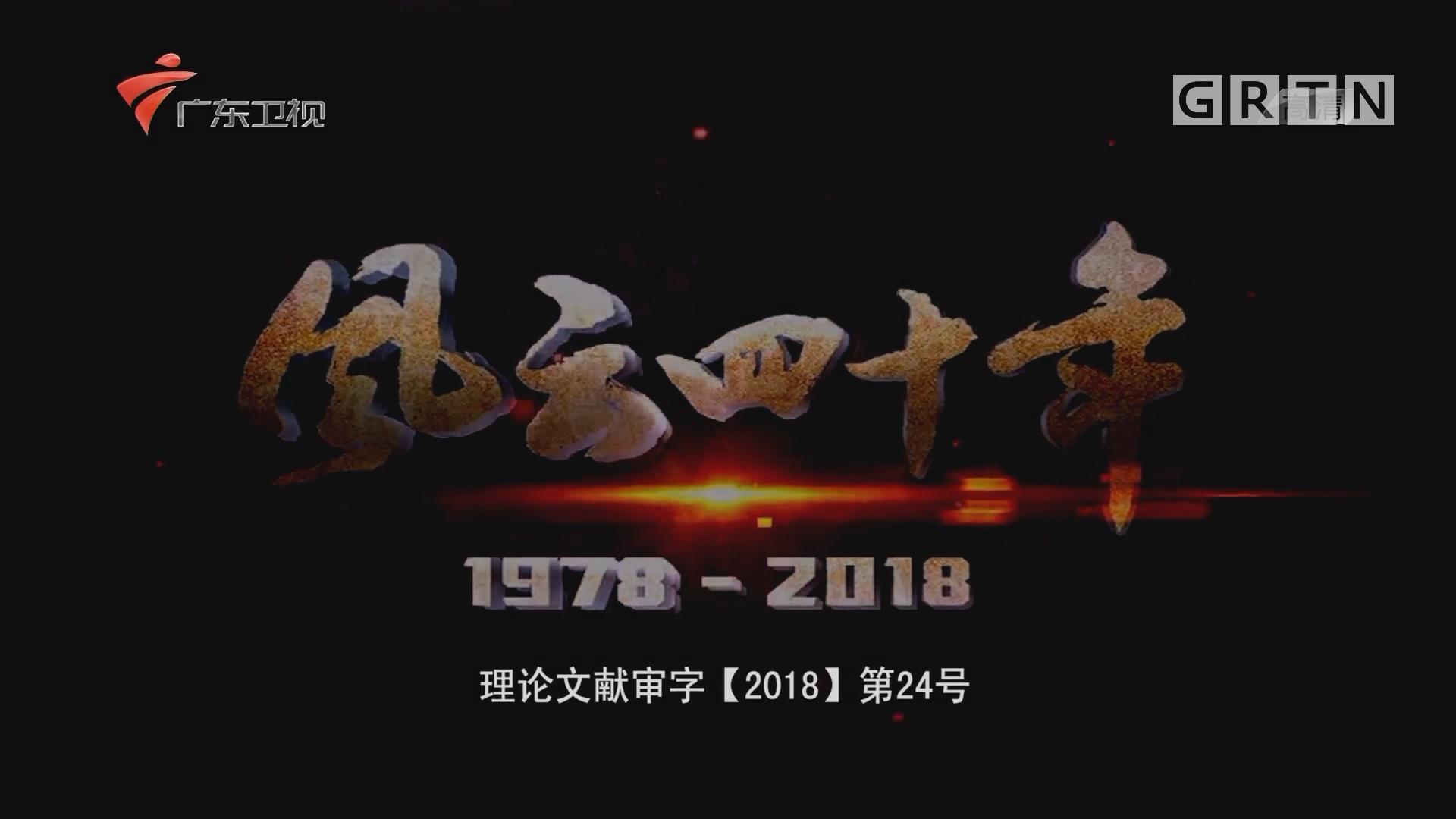 《风云四十年》:文化自信(第七集)